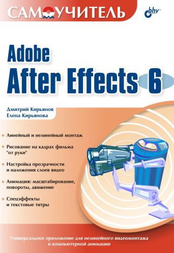 Елена Кирьянова Самоучитель Adobe After Effects 6.0 jerron smith adobe after effects cs5 digital classroom