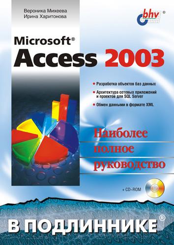 Ирина Харитонова Microsoft Access 2003 а в кузин в м демин разработка баз данных в системе microsoft access учебник
