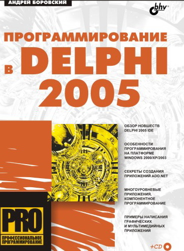 Андрей Боровский Программирование в Delphi 2005 андрей боровский c и pascal в kylix 3 разработка интернет приложений и субд