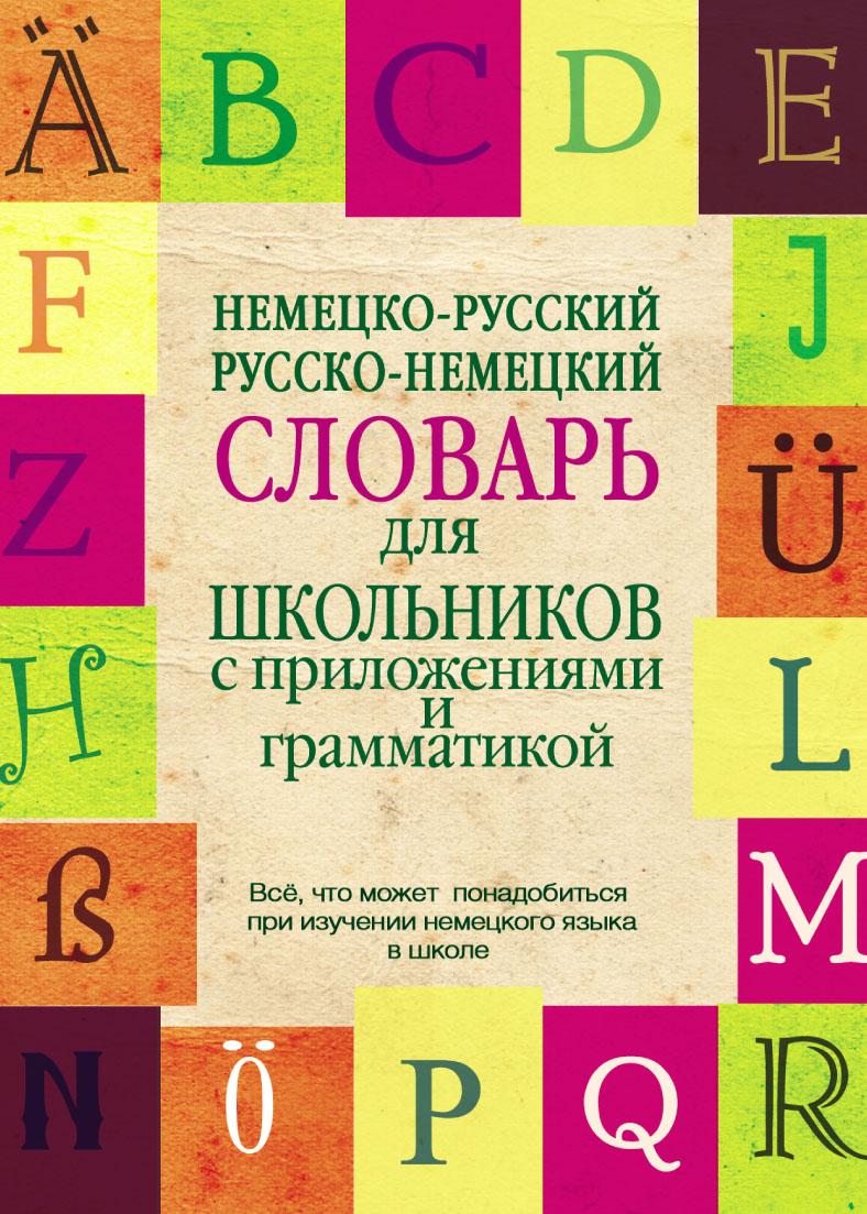 купить Отсутствует Немецко-русский, русско-немецкий словарь для школьников с приложениями и грамматикой недорого