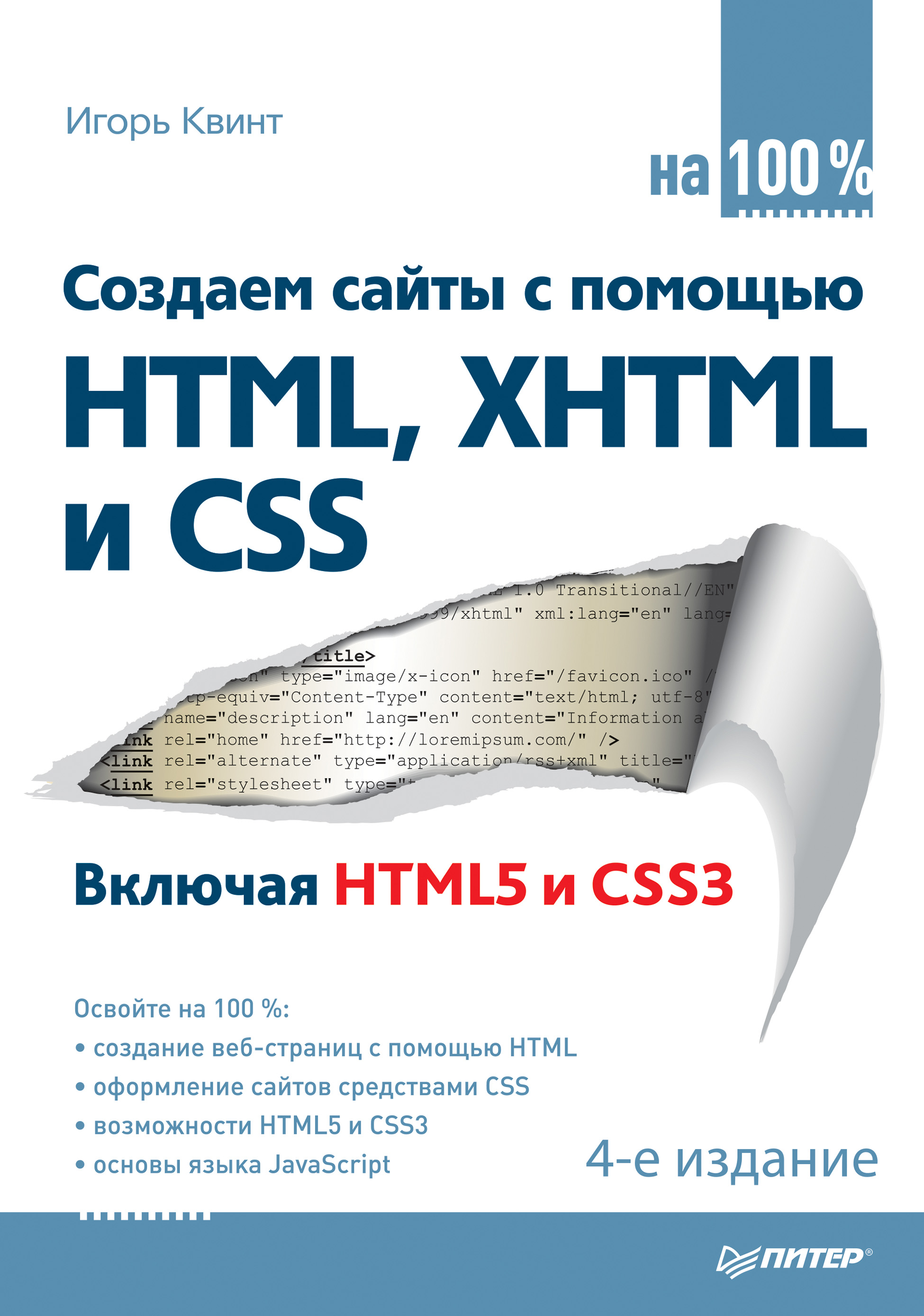 Игорь Квинт Создаем сайты с помощью HTML, XHTML и CSS на 100% larsen rob beginning html and css