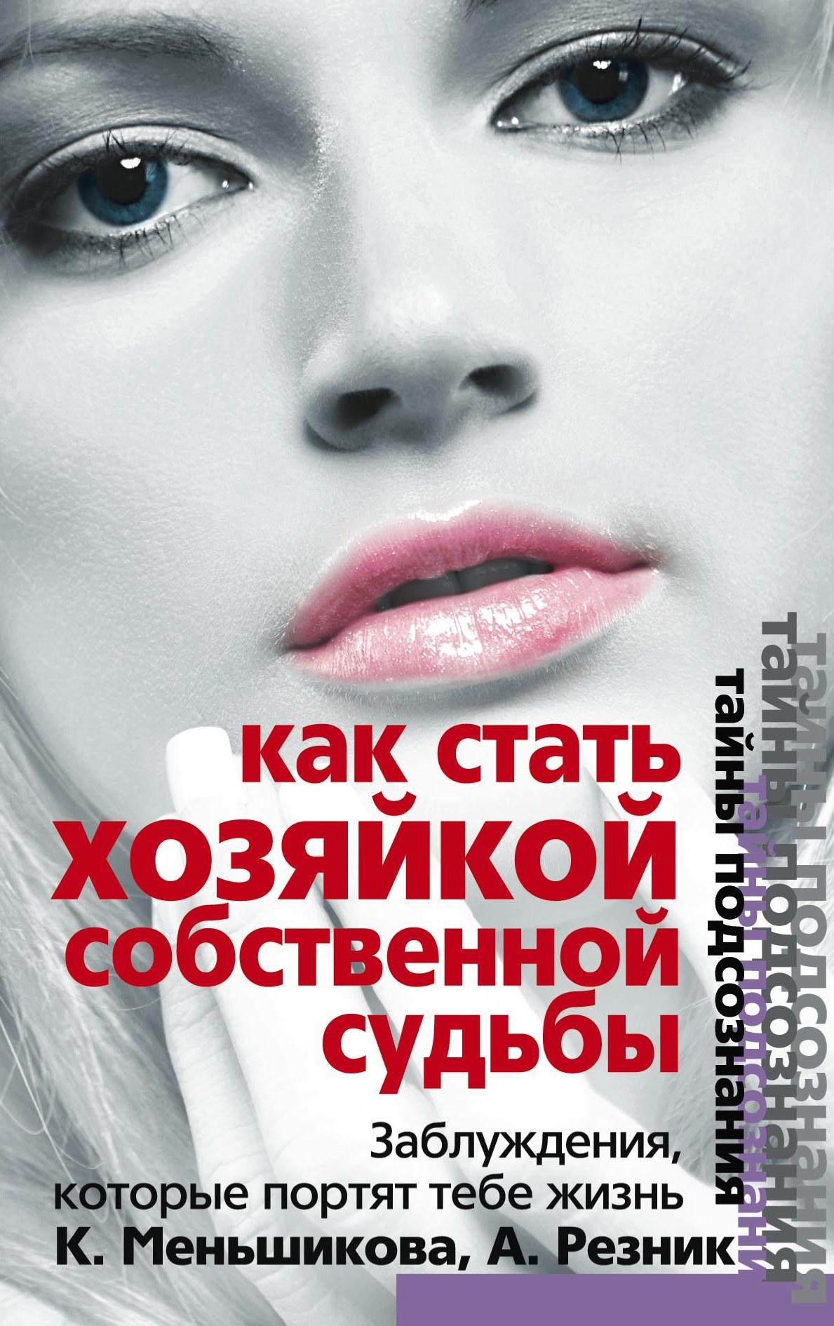 купить Ксения Меньшикова Как стать Хозяйкой собственной судьбы. Заблуждения, которые портят тебе жизнь по цене 79.9 рублей