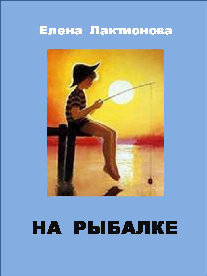 На рыбалке ( Елена Лактионова  )
