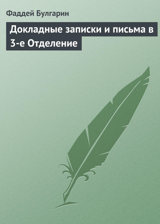 Фаддей Булгарин Докладные записки и письма в 3-е Отделение и и горбачевский записки письма