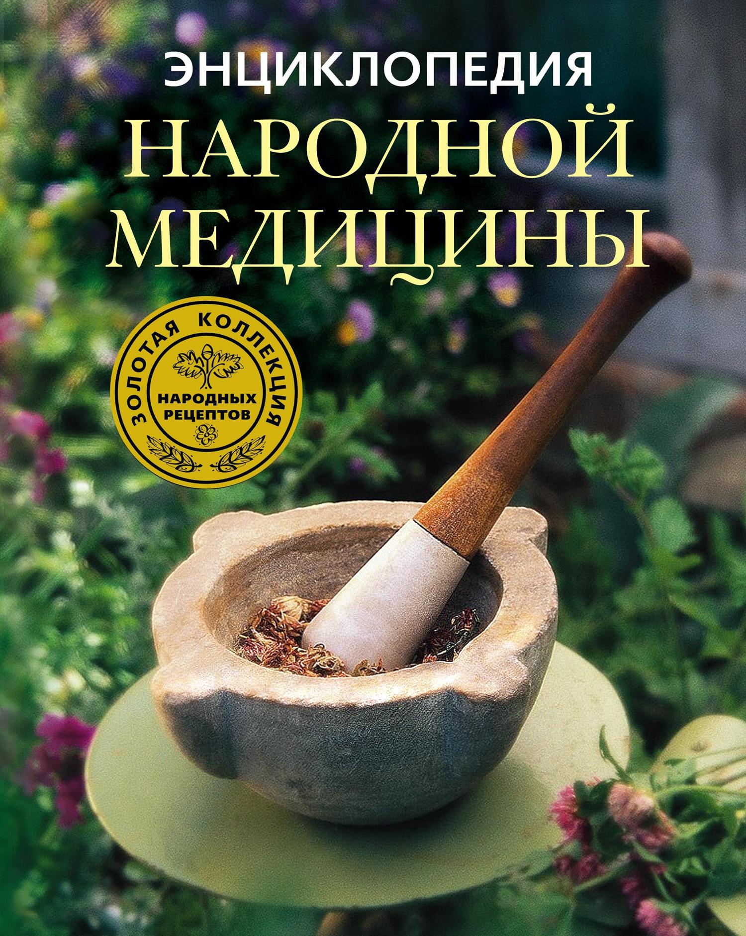 Отсутствует Энциклопедия народной медицины. Золотая коллекция народных рецептов