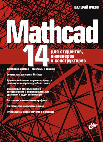 Валерий Очков Mathcad 14 для студентов, инженеров и конструкторов mathcad книга руководство