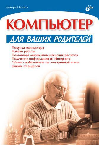 Дмитрий Беляев Компьютер для ваших родителей компьютер