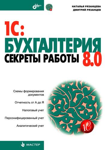 Наталья Рязанцева 1C:Бухгалтерия 8.0. Секреты работы гладкий алексей анатольевич ведение первичной документации в 1с 8 2