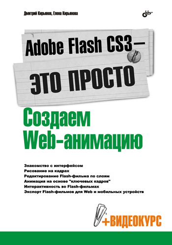 Елена Кирьянова Adobe Flash CS3 – это просто! Создаем Web-анимацию