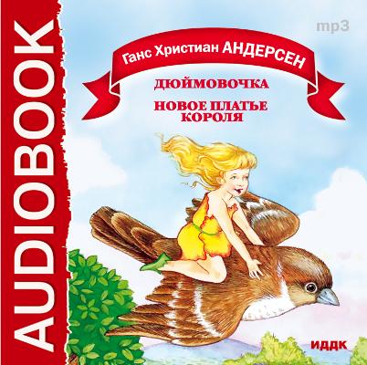 Ганс Христиан Андерсен Сказки цена в Москве и Питере