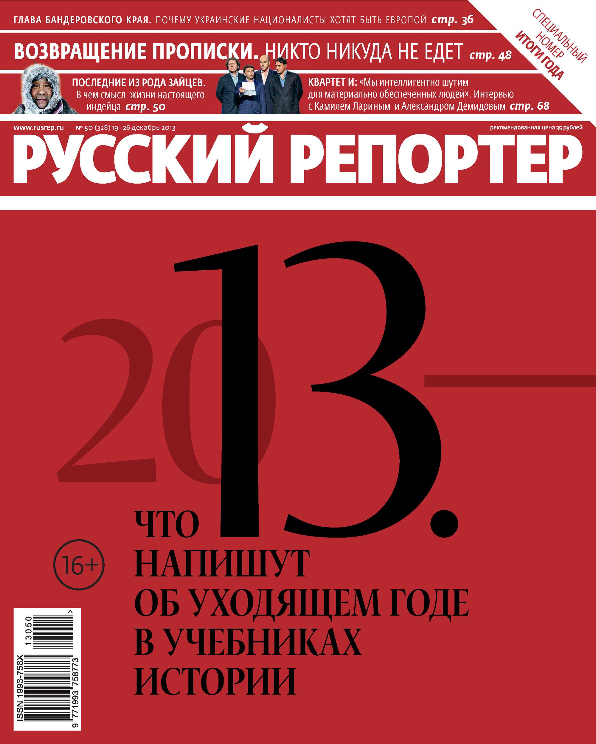 Отсутствует Русский Репортер №50/2013 журнал вести репортер читать онлайн последний номер