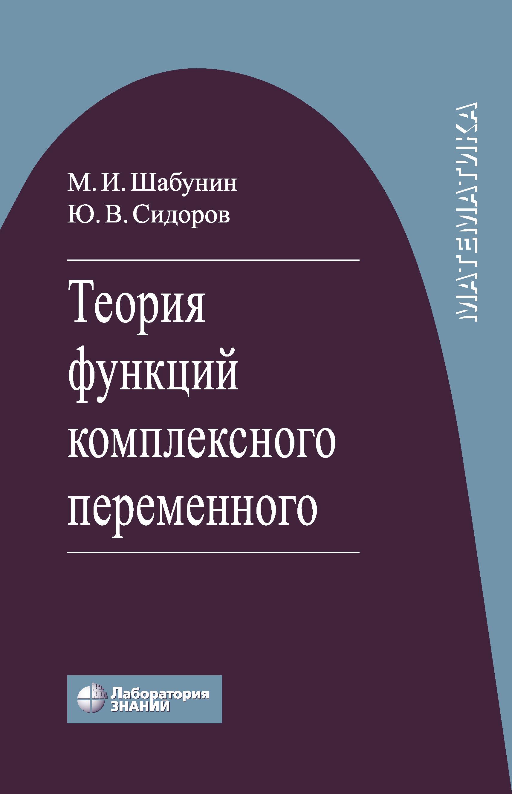 М. И. Шабунин Теория функций комплексного переменного недорого