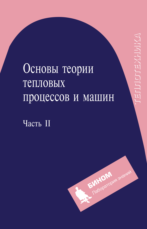 цена на Н. И. Прокопенко Основы теории тепловых процессов и машин. Часть II