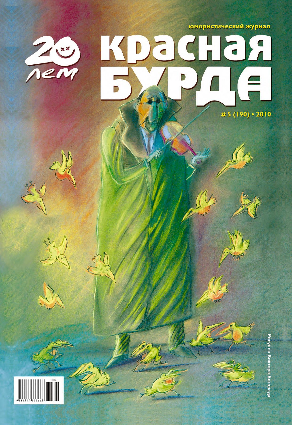 Красная бурда. Юмористический журнал №5 (190) 2010