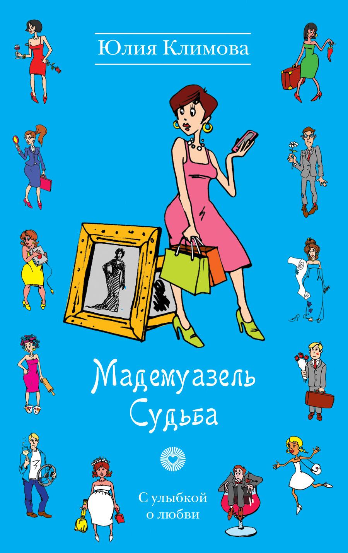 Юлия Климова Мадемуазель Судьба цена 2017