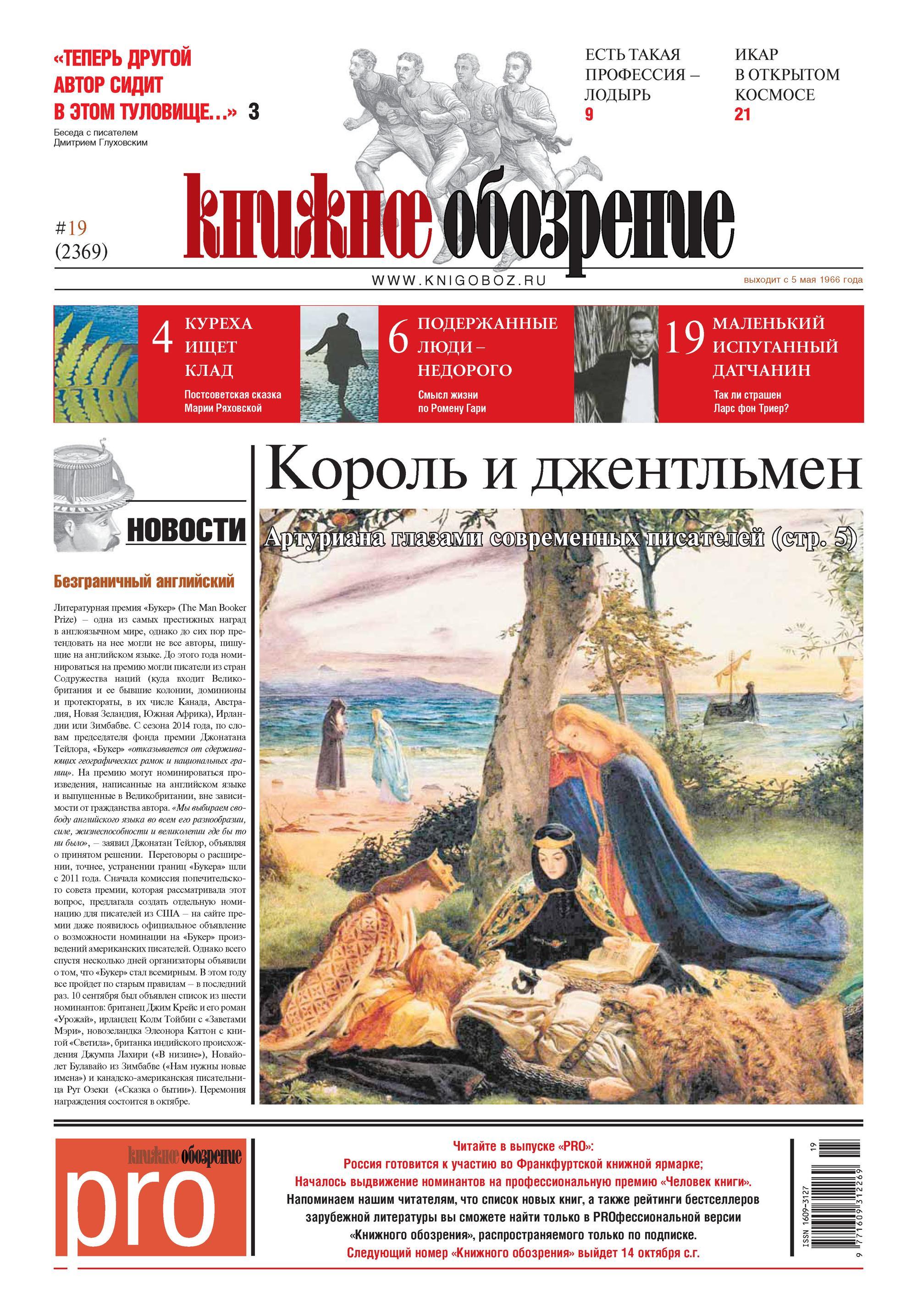 Отсутствует Книжное обозрение №19/2013 oregon oregon mp3