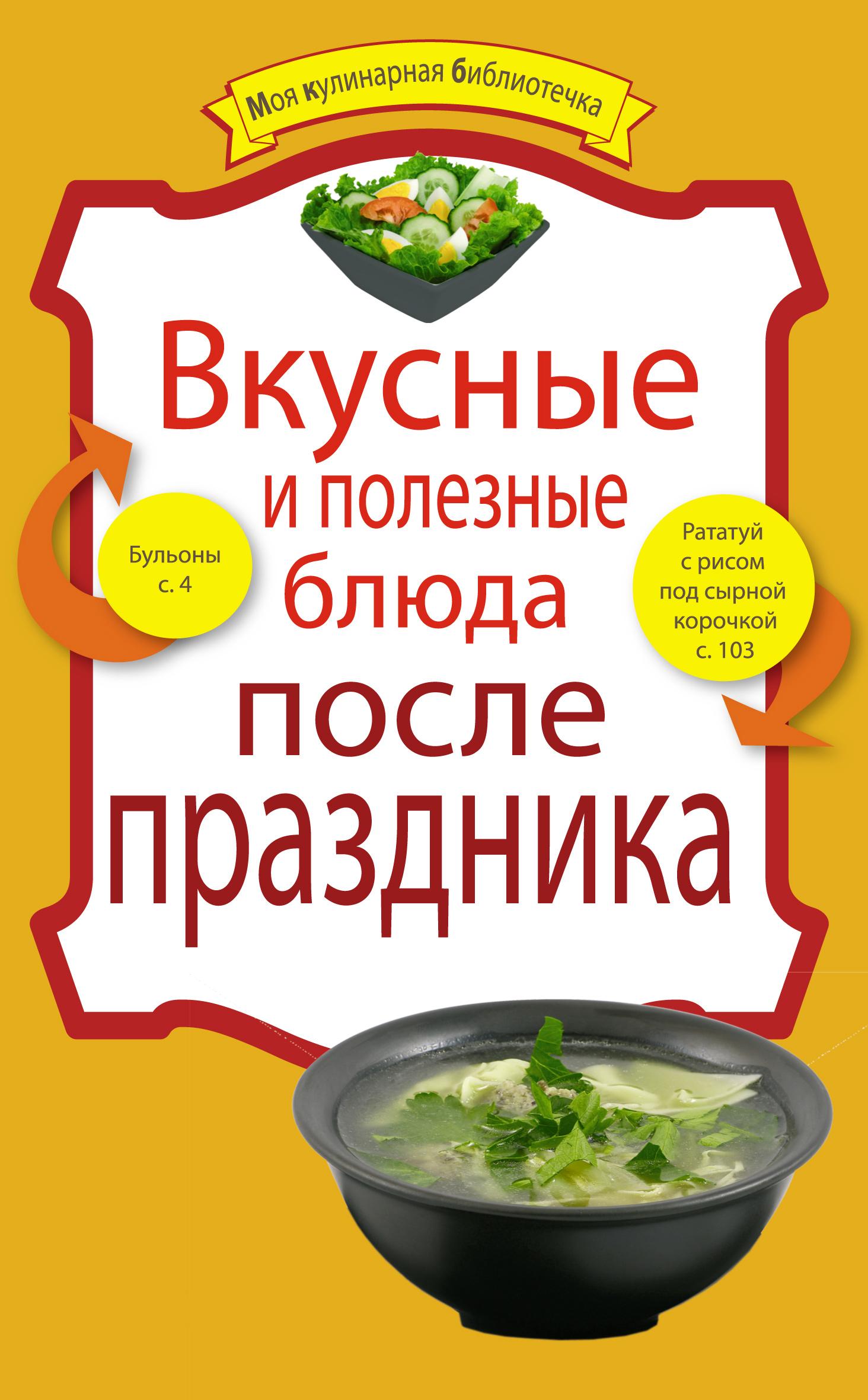 Отсутствует Вкусные и полезные блюда после праздника erich krause набор тетрадей родные просторы 24 листа в клетку 10 шт