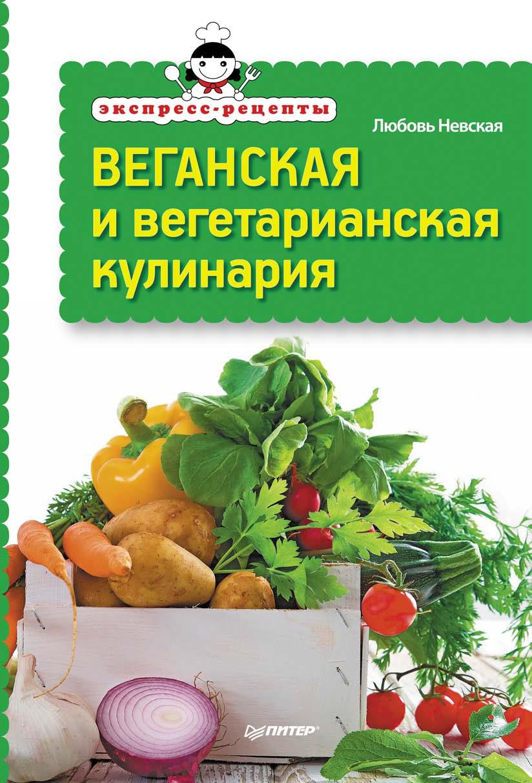 цена Любовь Невская Экспресс-рецепты. Веганская и вегетарианская кулинария