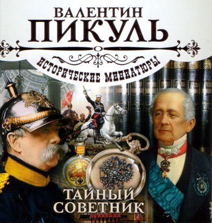 Валентин Пикуль Тайный советник валентин пикуль дама из готского альманаха