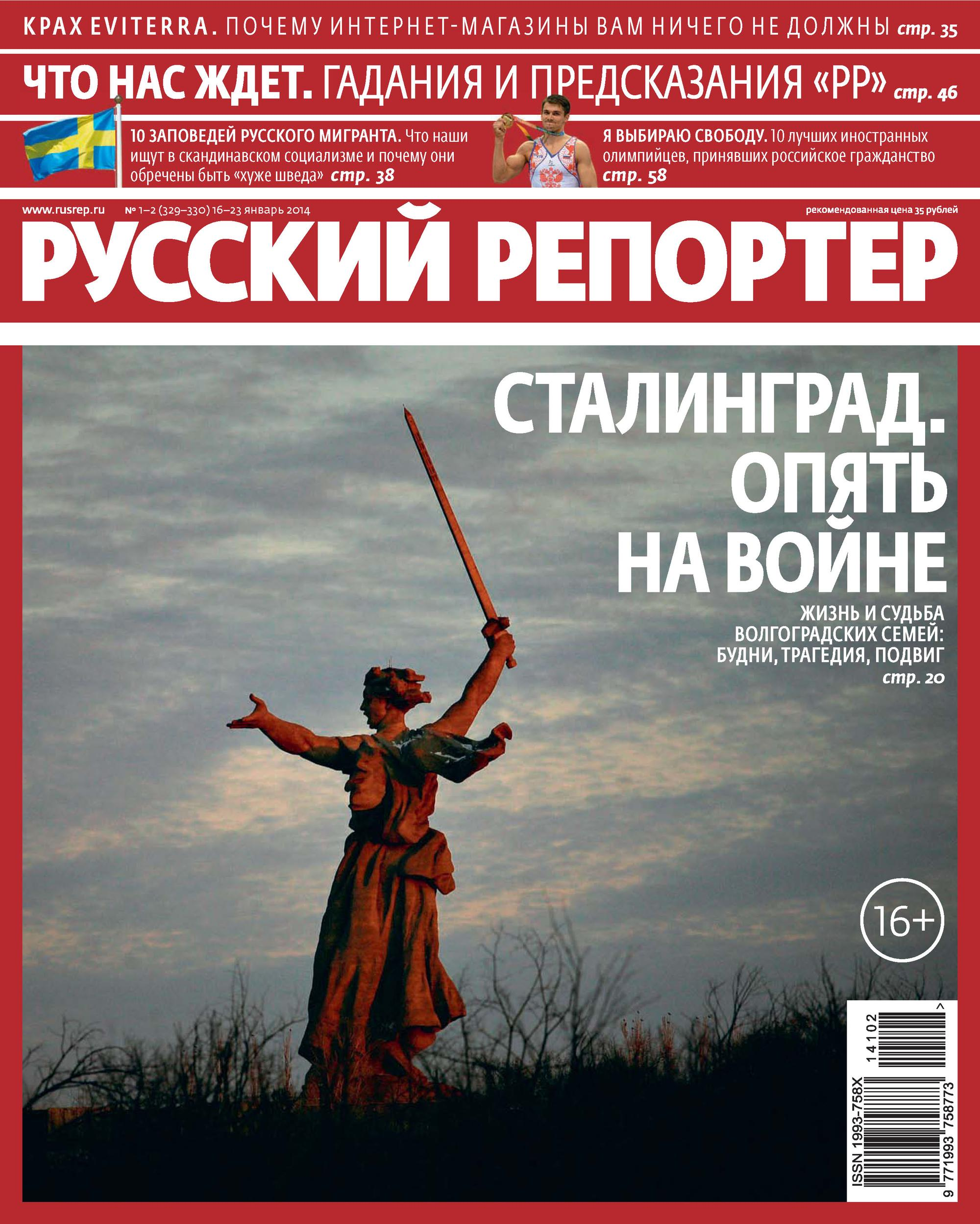 где купить Отсутствует Русский Репортер №01-02/2014 дешево