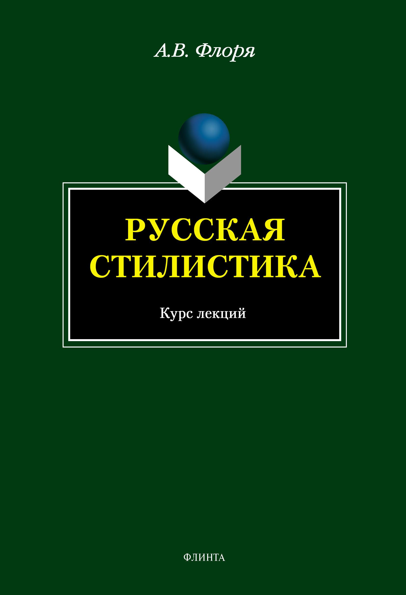 А. В. Флоря Русская стилистика