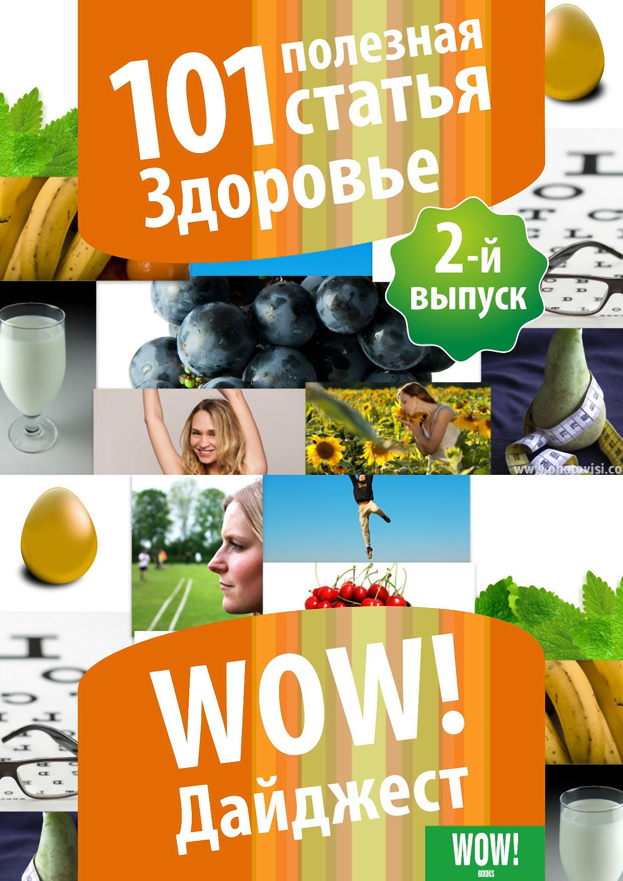 Отсутствует 101 полезная статья. Здоровье. 2-й выпуск отсутствует здоровье на крыльях пчелы