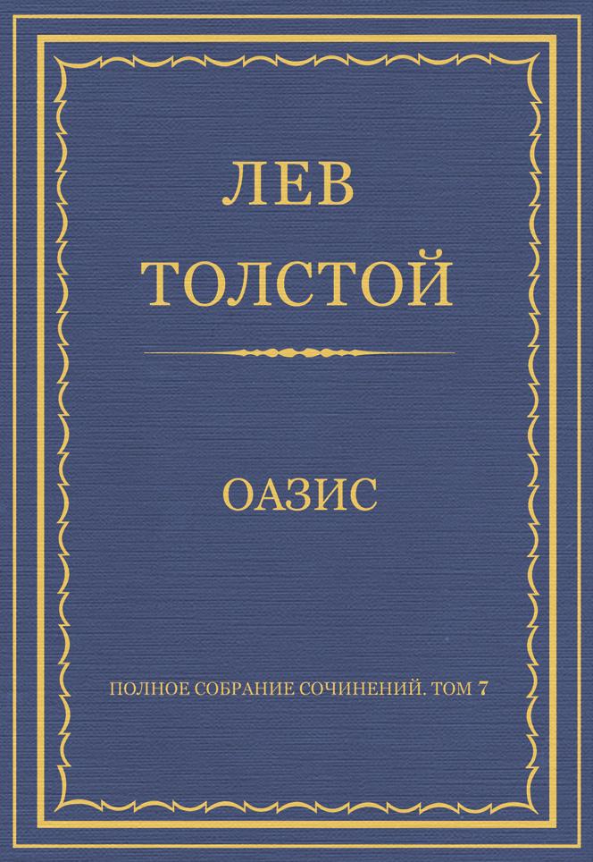Лев Толстой Полное собрание сочинений. Том 7. Произведения 1856–1869 гг. Оазис цена