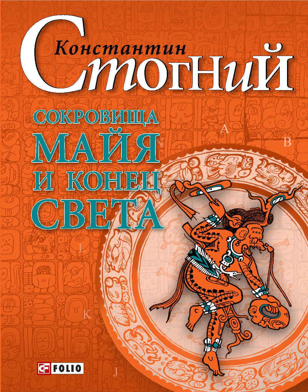 Константин Стогний Сокровища майя и конец света константин стогний утерянное евангелие книга 1