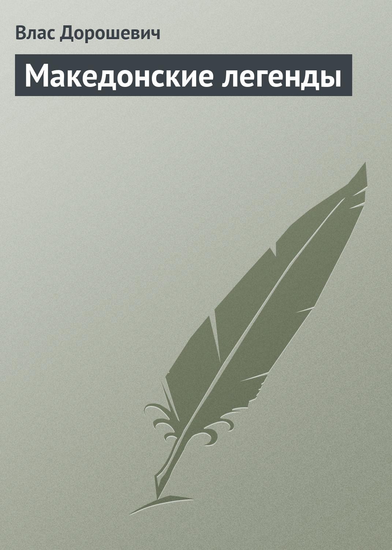 Влас Дорошевич Македонские легенды влас дорошевич македонские легенды