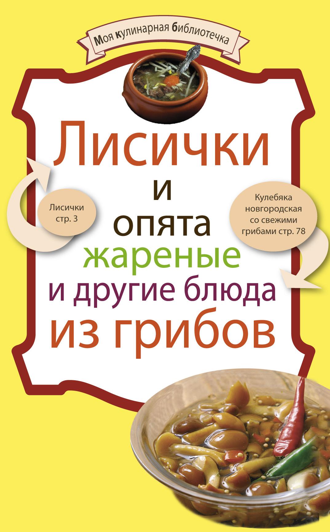 Отсутствует Лисички и опята жареные и другие блюда из грибов