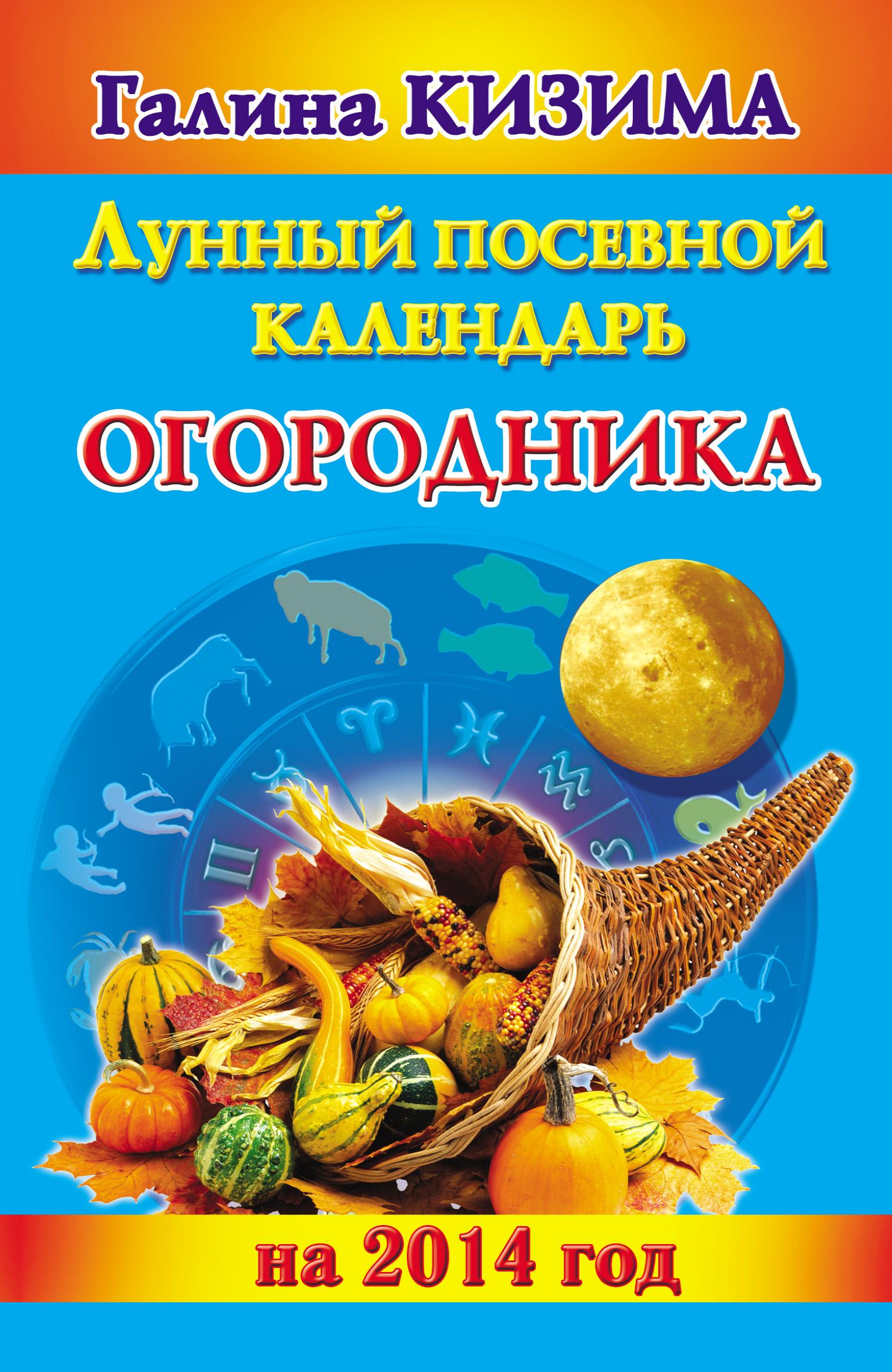 Галина Кизима Лунный посевной календарь огородника на 2014 год