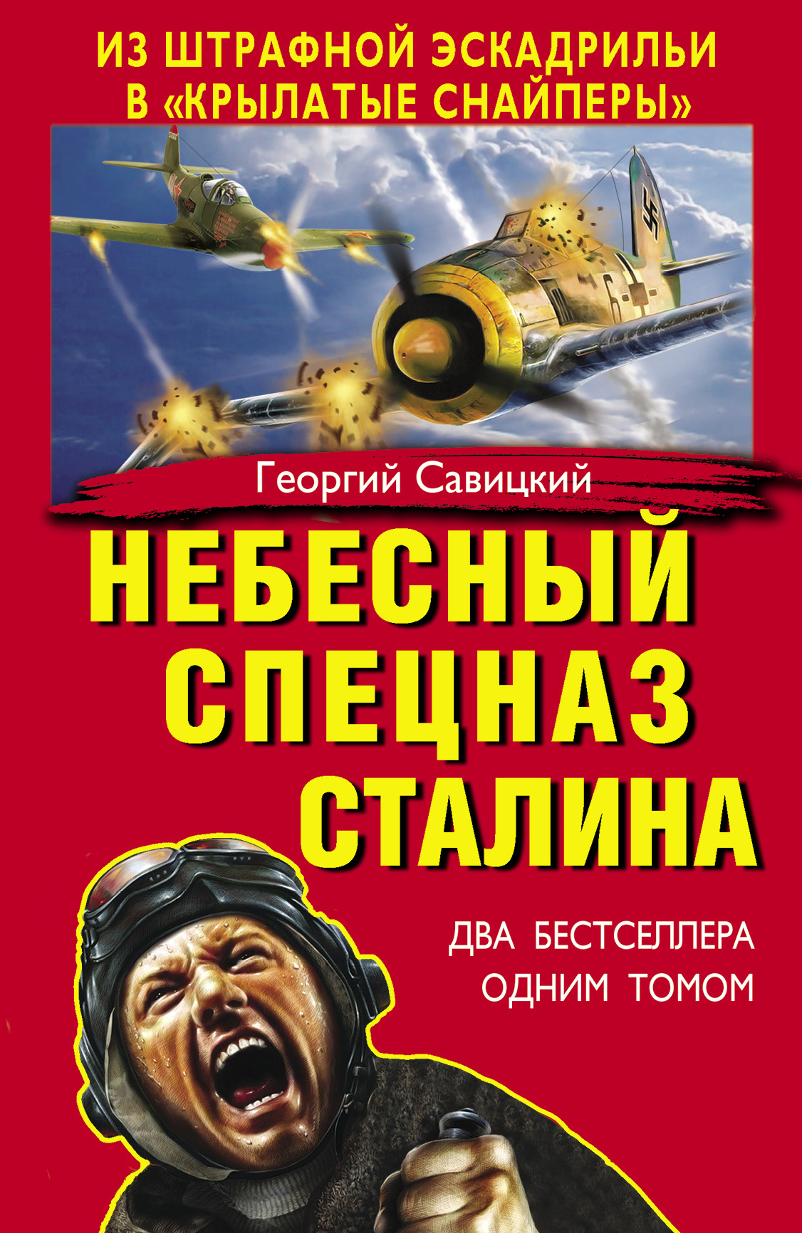 Георгий Савицкий Небесный спецназ Сталина. Из штрафной эскадрильи в «крылатые снайперы» (сборник) цена