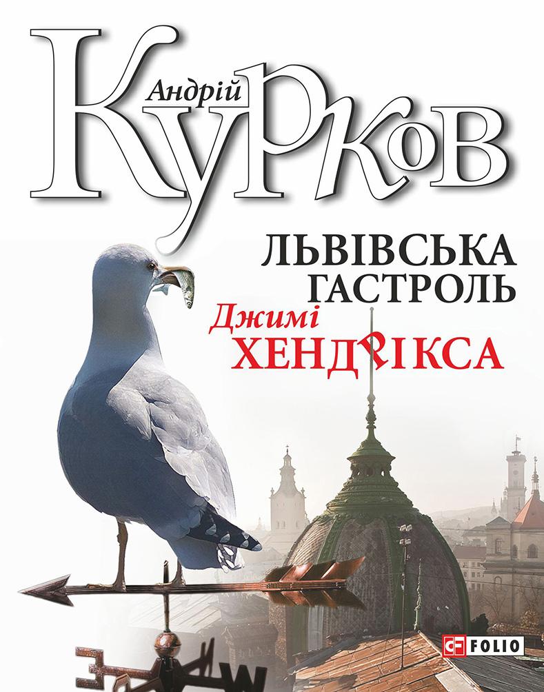lvivska gastrol dzhimi khendriksa