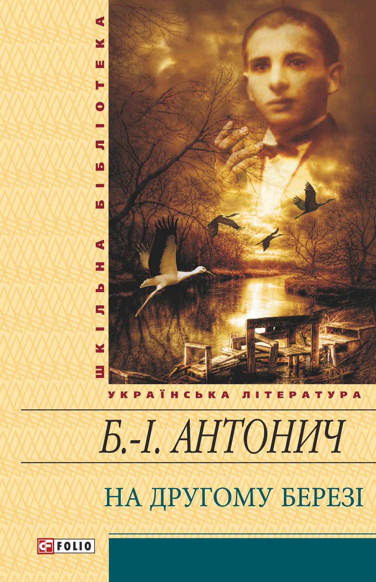 Богдан-Ігор Антонич На другому березі (збірник) богдан ігор антонич привітання життя