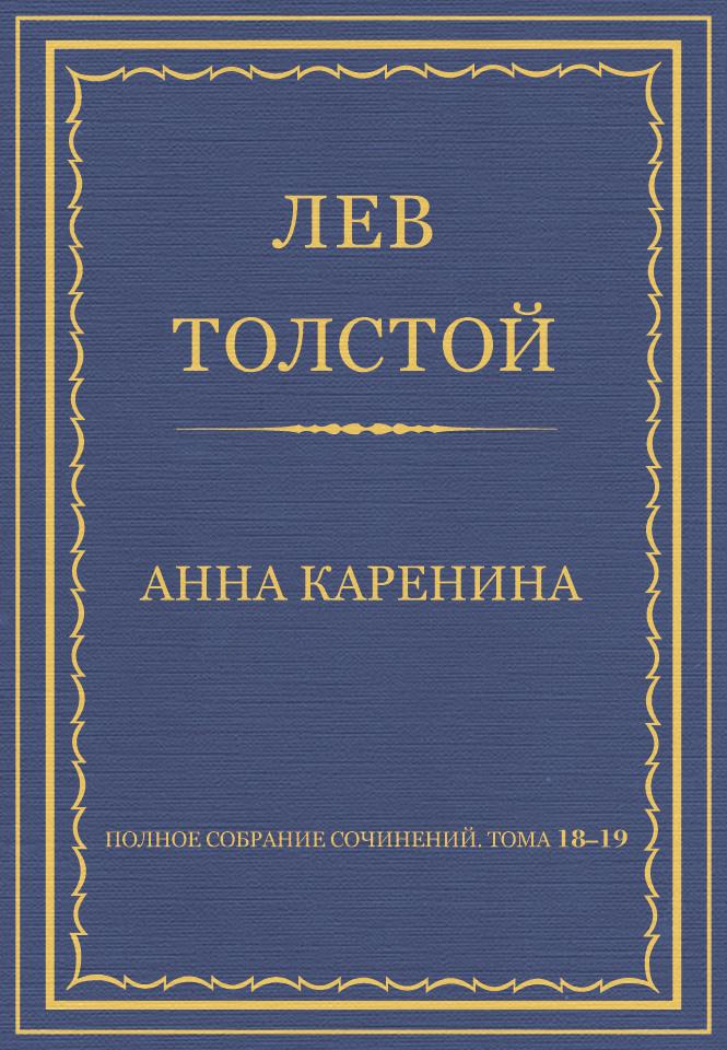 Лев Толстой Полное собрание сочинений. Тома 18-19 карниз потолочный пластиковый dda прямой гранд двухрядный карельская берёза 3 2