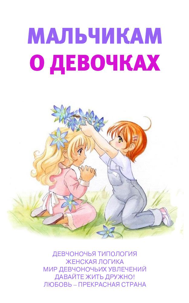 Аурика Луковкина Мальчикам о девочках как трудно признаться в любви