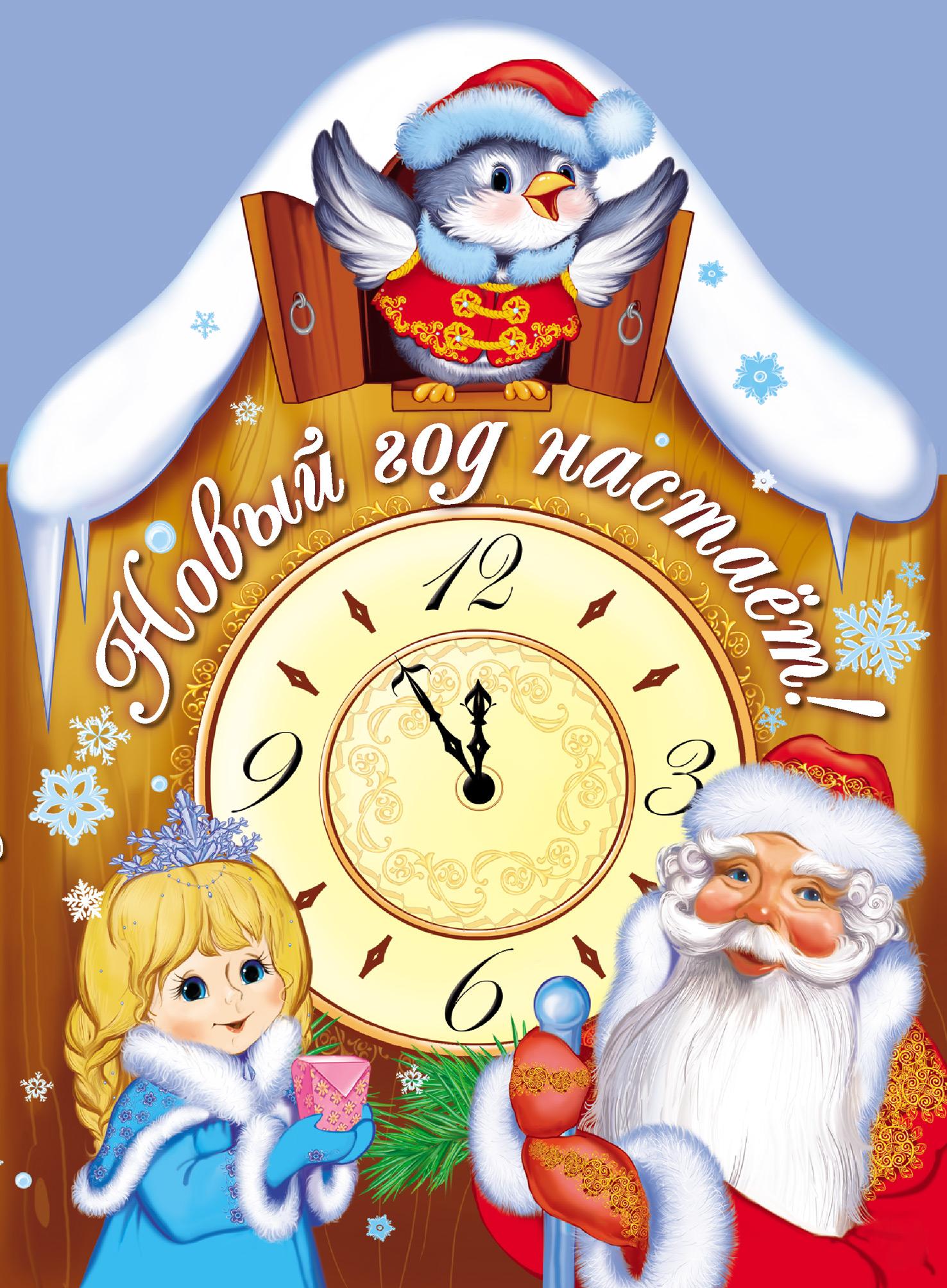 Елена Ульева Новый год настает! елена королевская рождественские и новогодние стихи для всей семьи