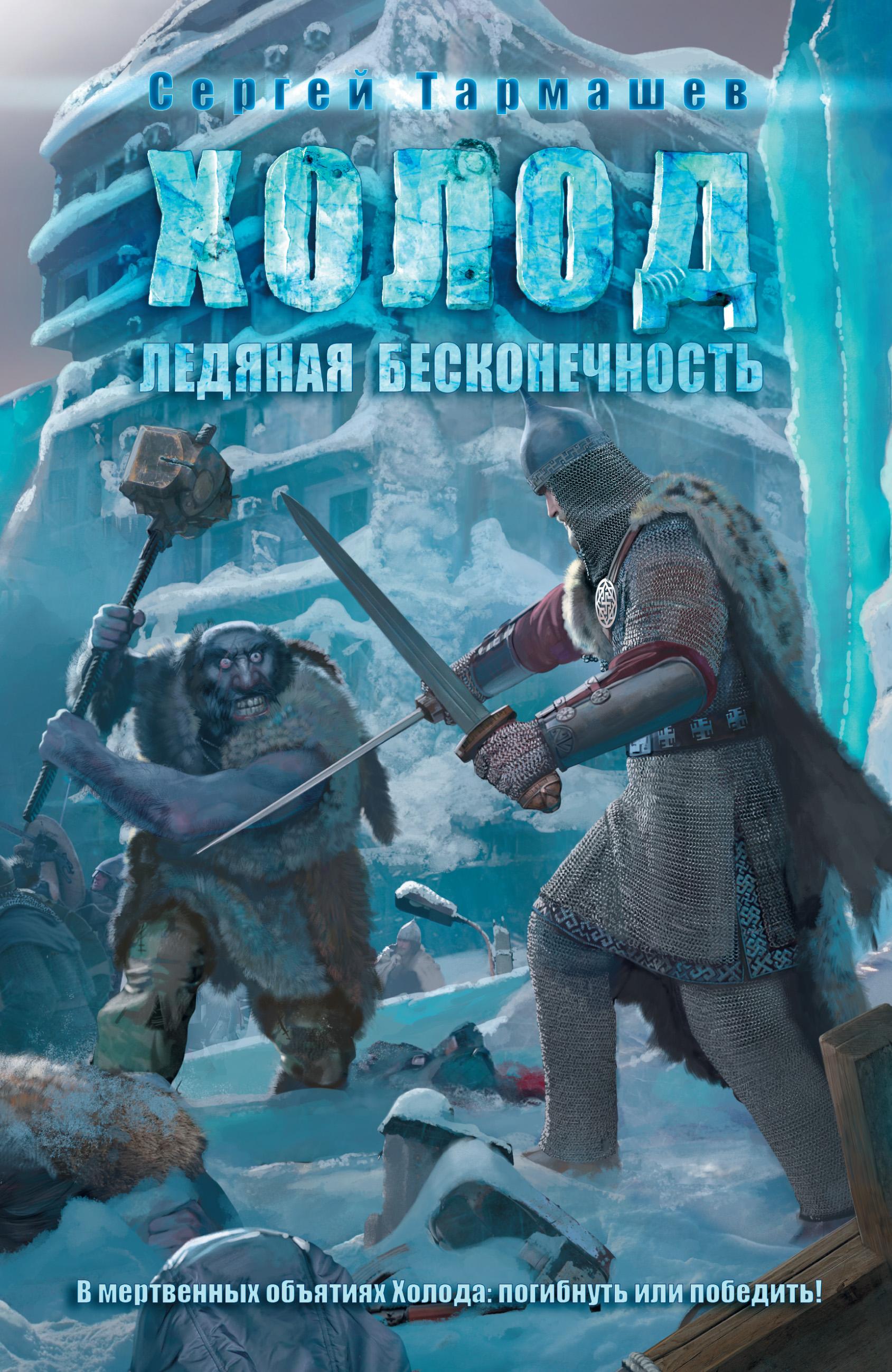 Ледяная бесконечность ( Сергей Тармашев  )