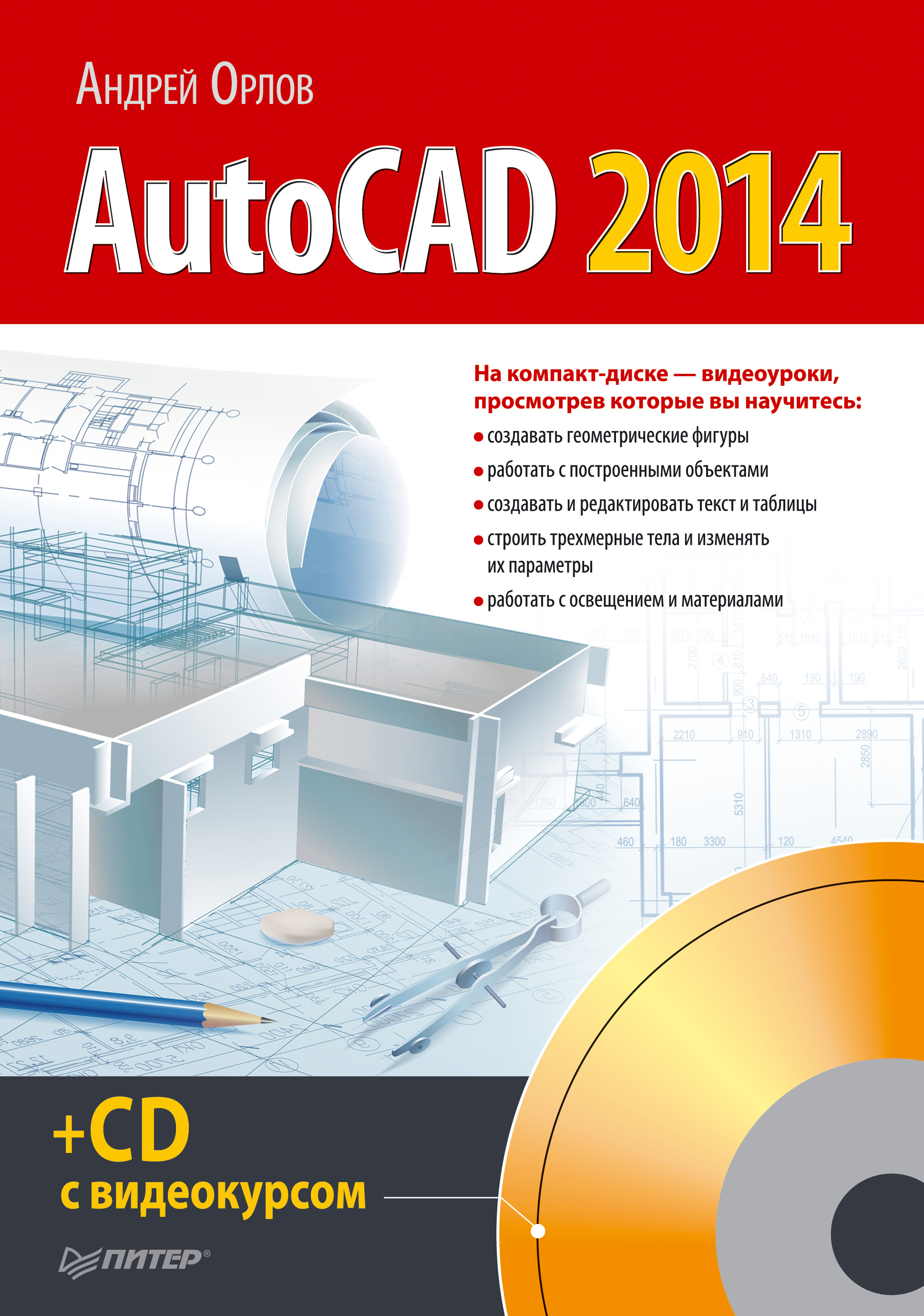 Андрей Орлов AutoCAD 2014 autocad 2015 cd с видеокурсом