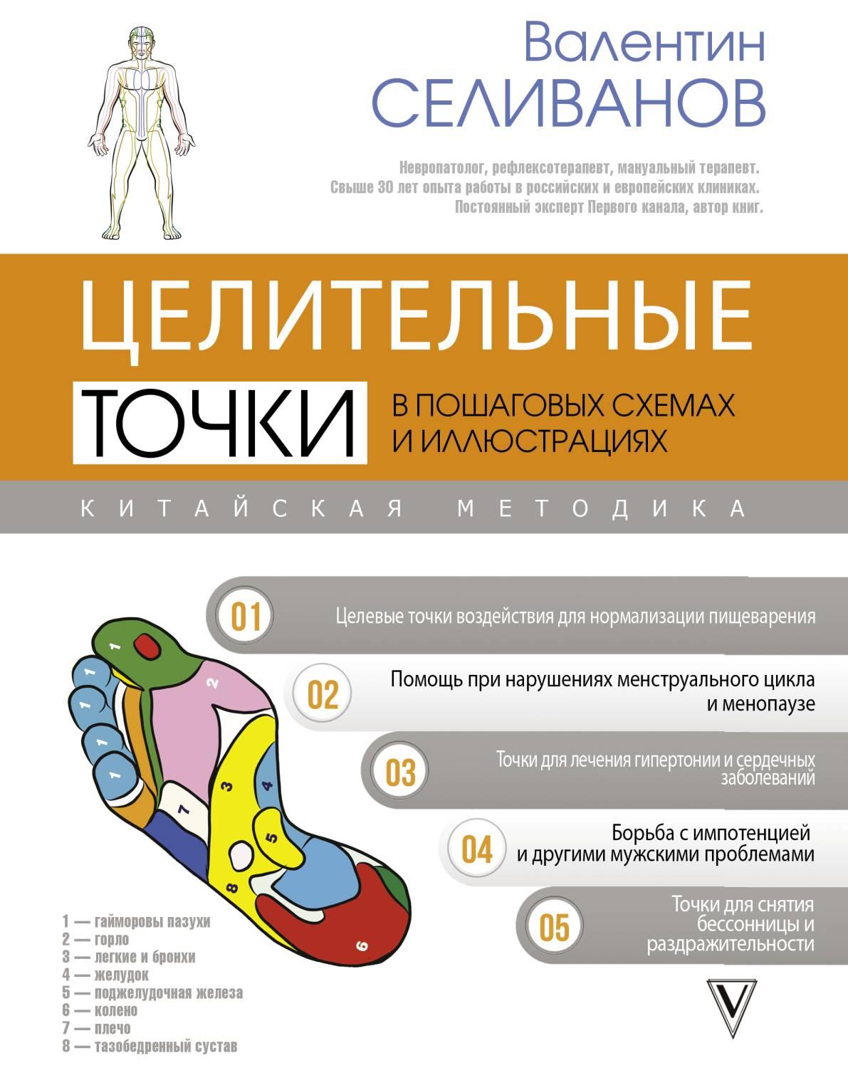 Валентин Селиванов Целительные точки от всех болезней в пошаговых схемах книги издательство аст целительные точки организма косметический и омолаживающий массаж