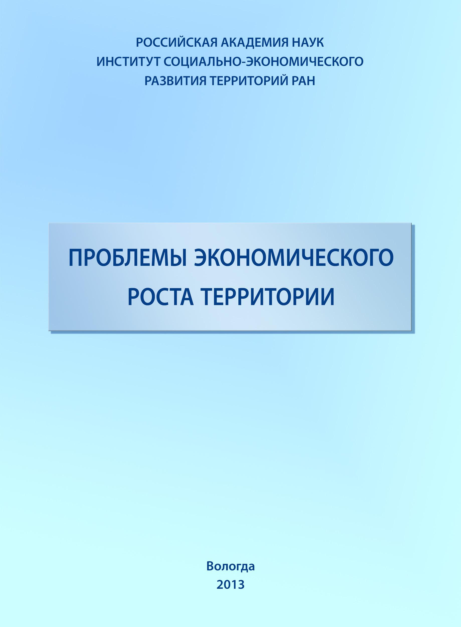 Т. В. Ускова Проблемы экономического роста территории