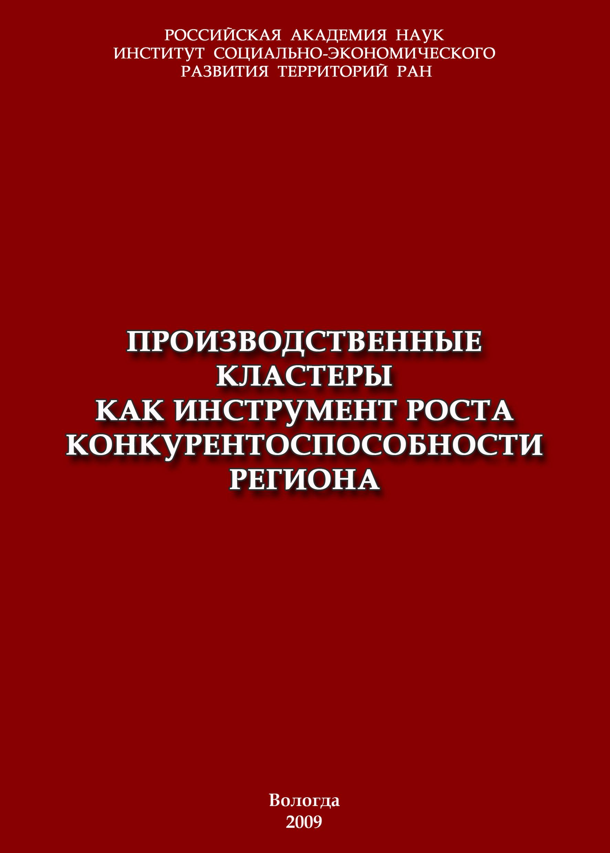 Т. В. Ускова Производственные кластеры как инструмент роста конкурентоспособности региона