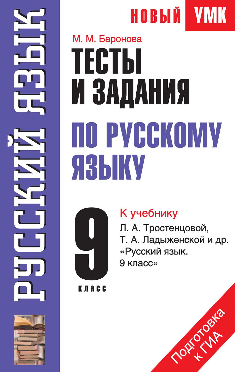 Гиа класс рабочая готовимся язык русский 6 к тетрадь решебник