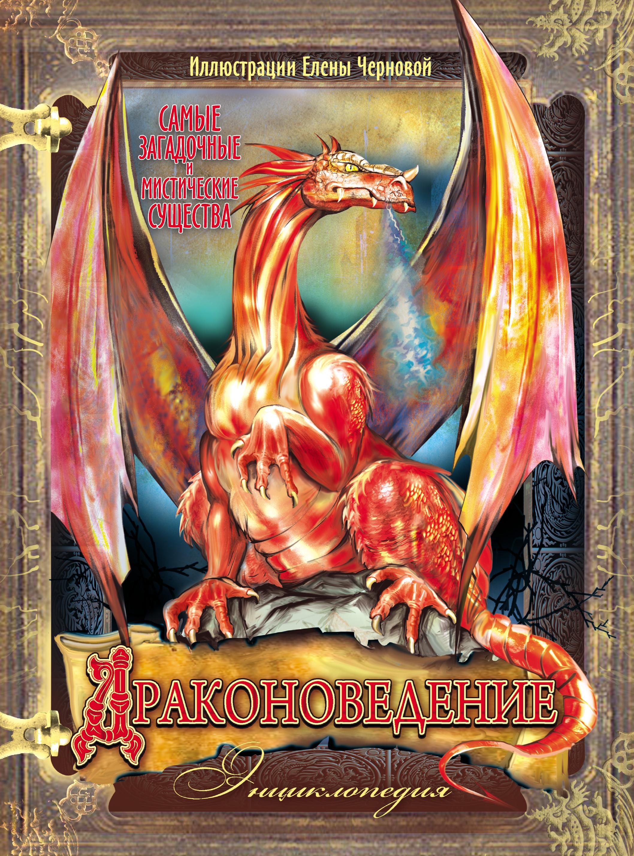 голых энциклопедия о драконах с картинками горе узнаешь злое