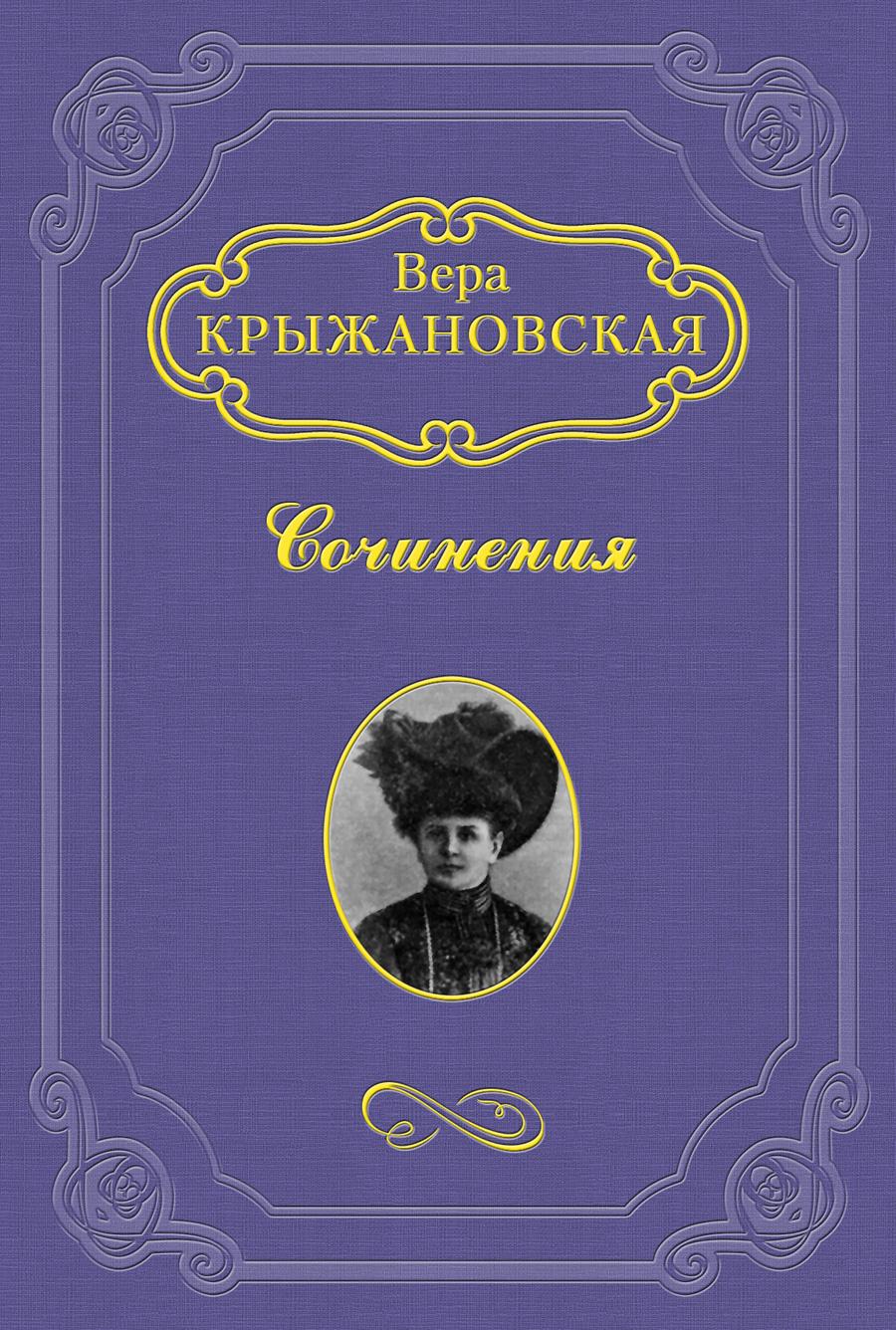 цена на Вера Ивановна Крыжановская-Рочестер Царица Хатасу