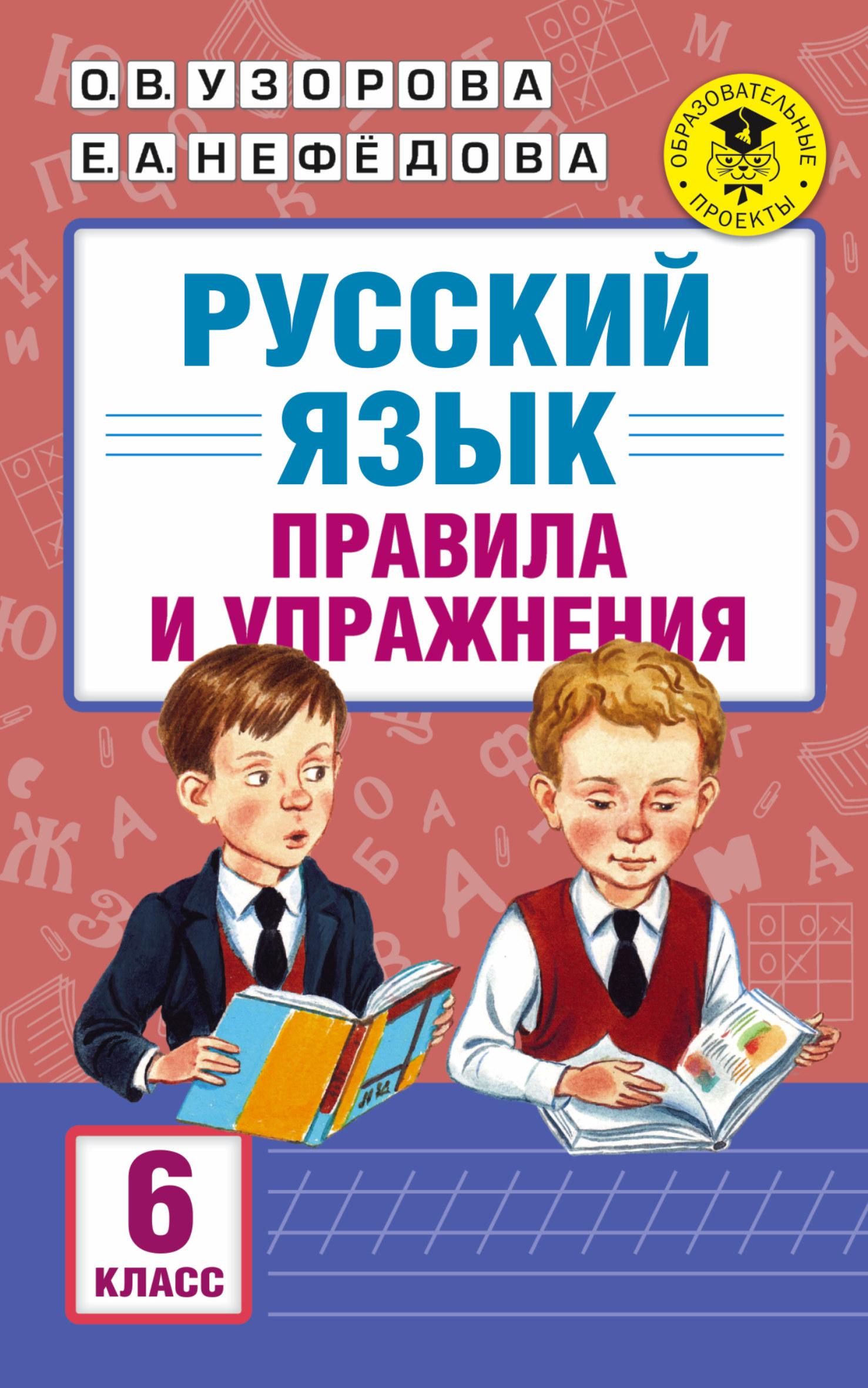 цена на О. В. Узорова Русский язык. Правила и упражнения. 6 класс