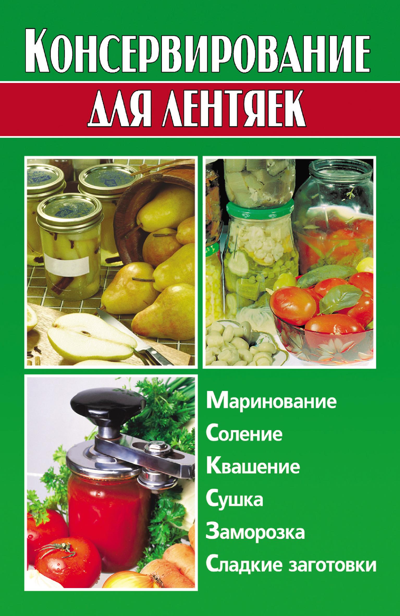 Алина Калинина Консервирование для лентяек тимошина т ред консервирование для лентяек зимние заготовки с минимальными затратами