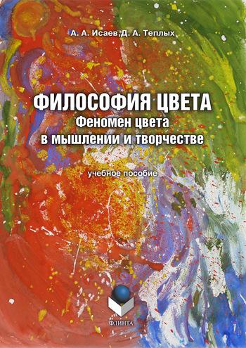 Д. А. Теплых Философия цвета. Феномен цвета в мышлении и творчестве зохар д квантовый лидер революция в мышлении и практике бизнеса