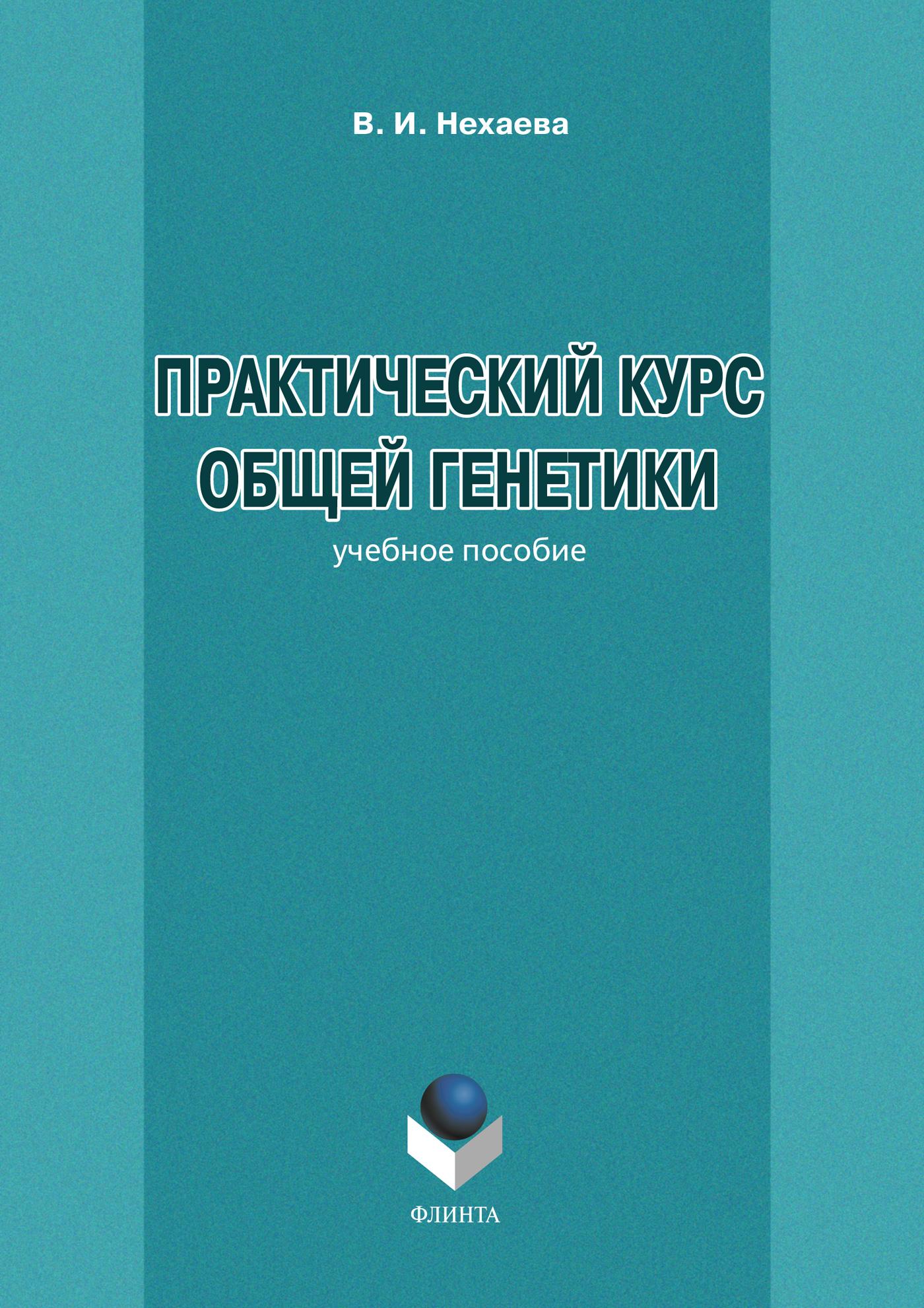 В. И. Нахаева Практический курс общей генетики. Учебное пособие