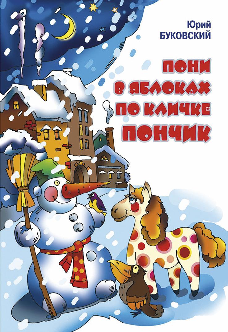Юрий Буковский Пони в яблоках по кличке Пончик